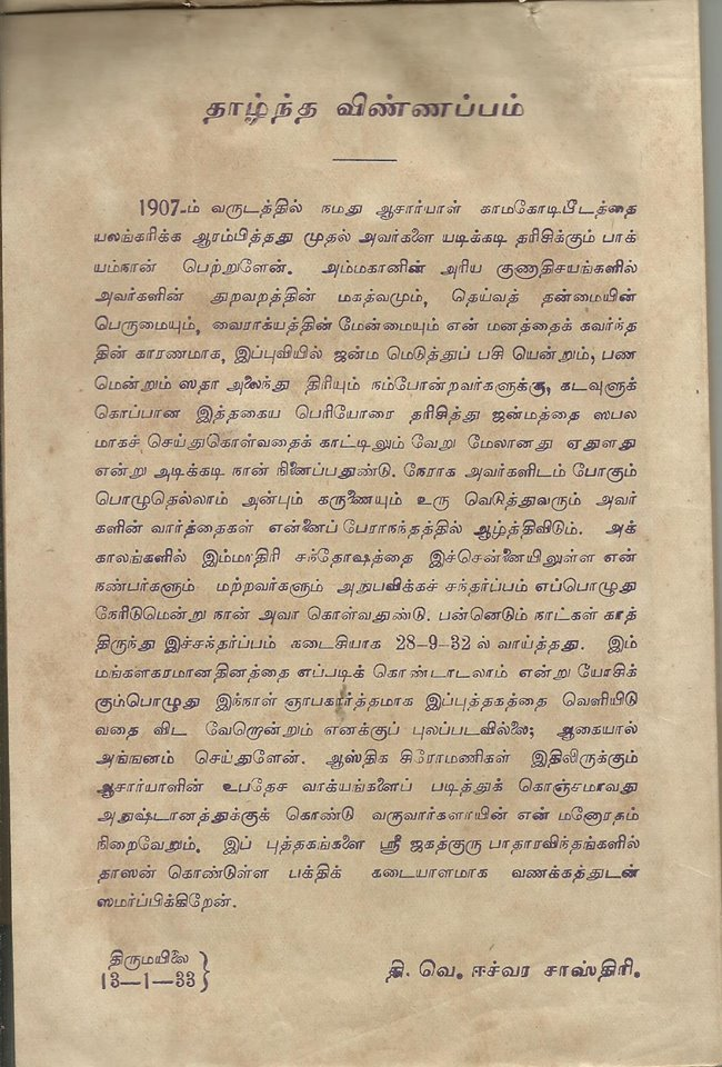 apologia in tamil
