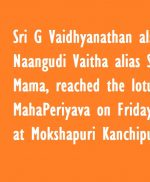 Experience With Sri MahaPeriyava By: Sri Simpson Vaitha Mama