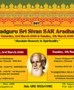 Live Streaming : Sri Sivan SAR Aradhana