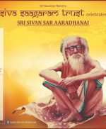 Sri Sivan SAR Aradhana: March 23rd 2019 @ Chennai & New Jersey