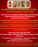 """Vibrations"" – A special musical event in aid of Sri MahaPeriyava ManiMandapam, NJ USA"